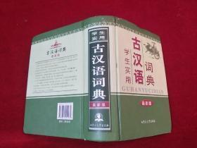 学生实用古汉语词典 最新版