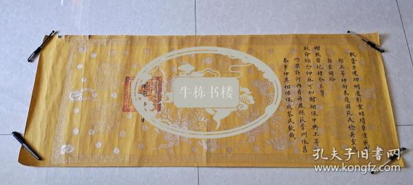 越南圣旨,,,【同庆二年】1885年,,,光绪11年,,,一张