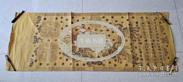 越南圣旨,,,【嗣德十年】1848年,,,道光28年,,,一张