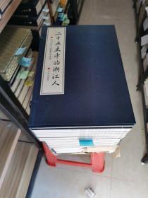 二十五史中的浙江人(三函二十六册)