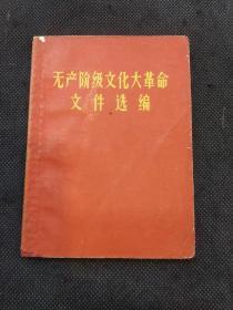 无产阶级文化大革命文件选编(江苏省军区政治部编)
