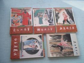 七侠五义连环画(全五册,签名.钤印本) [B----12]