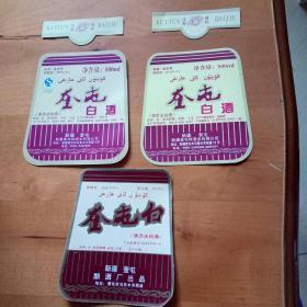 新疆酒标:奎屯白酒(三枚不同合售)