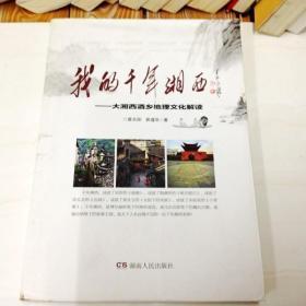 C511902 我的千年湘西·大湘西酒乡地理文化解读(一版一印)