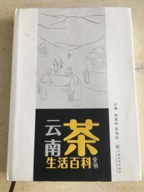 云南茶生活百科全书(签名本)