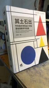 正版 其土石出:中央美术学院设计学院基础教学作品集