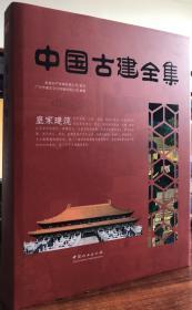 中国古建全集:皇家建筑