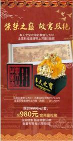 纪念紫禁城建成600周年《奉天之宝珐琅彩黄金玉大印》故宫双绝