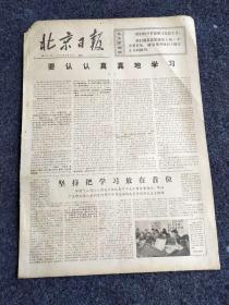 北京日报1976年3月30日(4开四版)坚持把学习放在首位