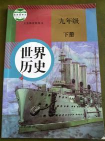 世界历史  九年级  下册  义务教育教科书