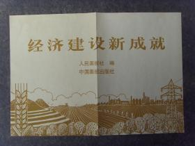 8开宣传页:1995年经济建设新成就