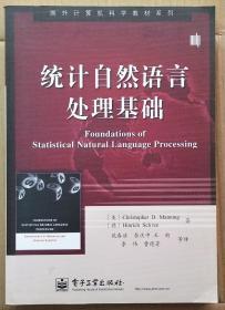 统计自然语言处理基础