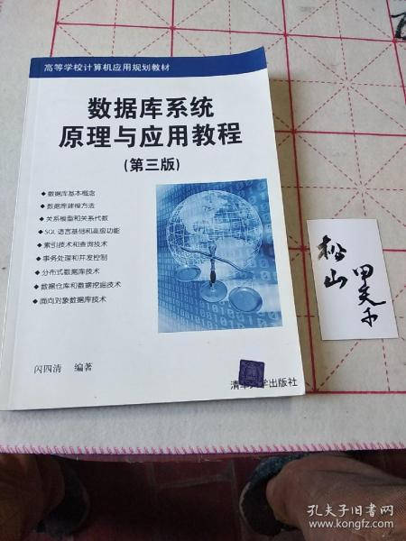 数据库系统原理与应用教程(第三版)(高等学校计算机应用规划教材)