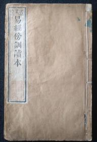 孔网孤本:乾隆五十四年:书业堂《易经傍训读本》合订五经辩体旁训,易经读本,两册全本,带函套。木板精刻,有私人藏书印。总体品相不错。