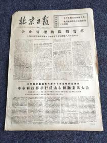北京日报1976年3月5日(4开四版)企业管理的深刻变革