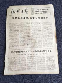 北京日报1976年3月4日(4开四版)坚持文艺革命,反击右倾翻案风