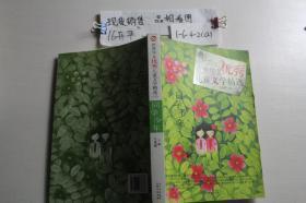 世界华文优秀儿童文学精选 同学少年