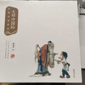 大师中国绘经典故事系列(全6册)