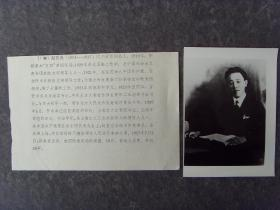 1982年,中共英烈谱---赵世炎( 重庆酉阳人,中共创始人之一)