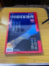 中国国家地理 2019.10/杂志