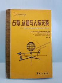 占有、认知与人际关系:对中国乡村制度变迁的经济社会学分析