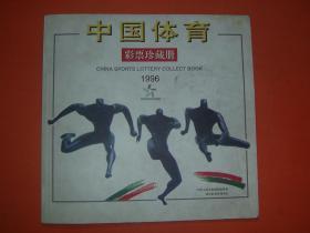 中国体育彩票珍藏册