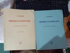 维尼奥夫斯基诙谐曲-塔兰台拉  内部交流  看图发货
