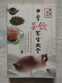 中华茶饮养生大全(★-书架2)