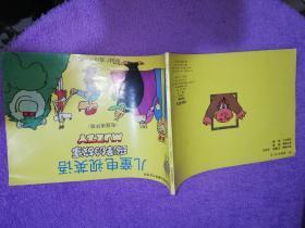 儿童电视英语 玛泽的故事