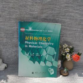 """普通高等教育材料科学与工程""""十二五""""规划教材:材料物理化学"""