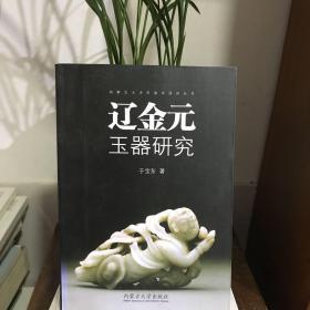 辽金元玉器研究