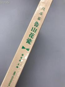 段店窑 鲁山花瓷