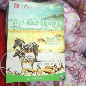 中学生科普英语趣味阅读  初中高年级版(附光盘)