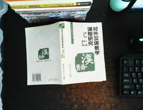 对外汉语教学课程研究