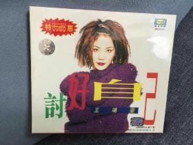 CD  王菲 讨好自己 全新未拆 美卡正版