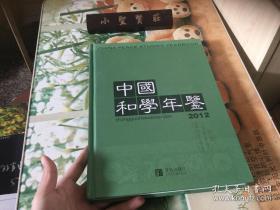 中国和学年鉴(2012)  正版现货