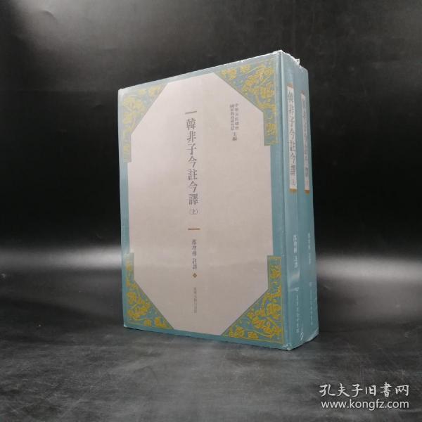 台湾商务版  邵增桦注译《韓非子今註今譯》(上下册,锁线胶订)