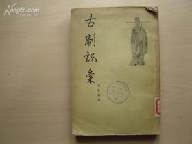 古劇說匯(館藏書)[6542]