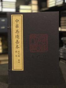 剧说(据中国国家图书馆藏稿本影印 中华再造善本 8开线装 全一函二册)