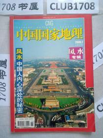 《中国国家地理》期刊 2006年1第一期,总第543期,地理知识2006年1月 风水专辑 风水 中国人内心深处的秘密   37#