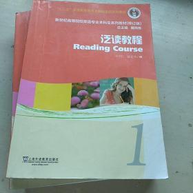 新世纪高等院校英语专业本科生系列教材:泛读教程1~4册(修订版)(学生用书)