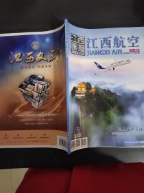 江西航空 十一月刊 2019年第十一期 总第416期