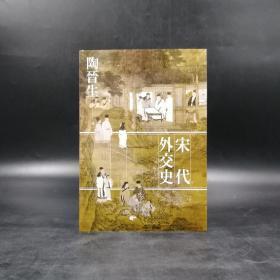台湾联经版 陶晋生先生签名《宋代外交史》(锁线胶订)