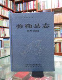 弥勒县志(1978-2005)一版一印