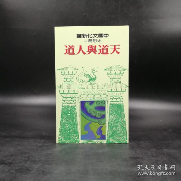 台湾联经版 黄俊杰主编 《天道與人道-思想篇(二)》(锁线胶订)