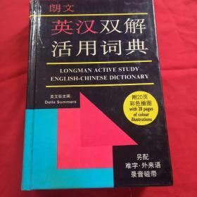 一版一印 Longman active study English-Chinese dictionary 朗文英汉双解活用词典