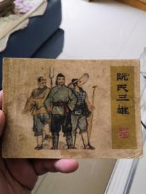 阮氏三雄 连环画