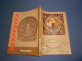 曼陀罗佛像艺术集锦-大16开