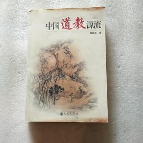 中国道教源流  实物拍图片书如其图片一样请看清图片在下单