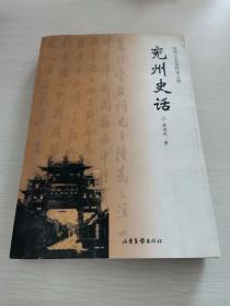 兖州史话(兖州文史资料第七辑)